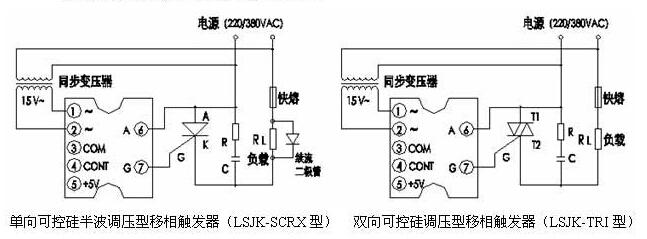 4,移相触发器与可控硅组成的应用电路图