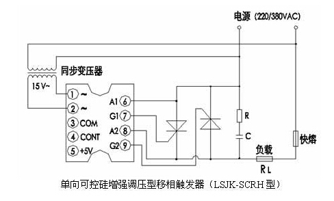 单向可控硅增强调压型移相触发器(lsjk-scrh型)